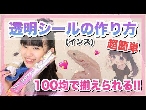 【DAISO/100均】手作り透明シール(インス)の作り方!超簡単だよ♡