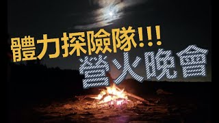 【體力探險隊】漁光島營火晚會!半夜海邊竟出現山老鼠!? ft.台南安平漁光島