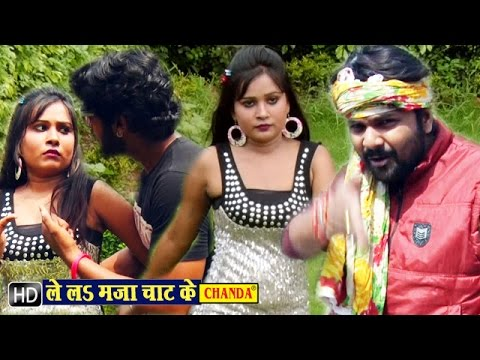 Le La Maza Chat Ke    ले ल मज़ा चाट के    Samar Singh    Bhojpuri Hot Songs