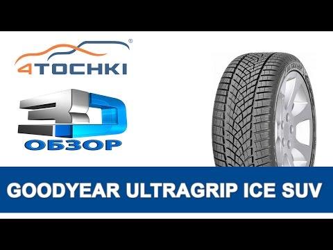 UltraGrip Ice SUV Gen-1