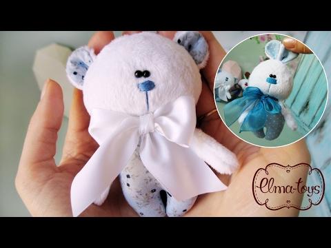видео: Как сшить маленького мишку. Подарок на св. Валентина или 8 марта своими руками.