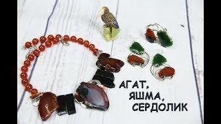 Агаты, яшма и сердолик! Моя коллекция