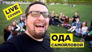 ВСТРЕЧА С ПОДПИСЧИКАМИ В МОСКВЕ! Ода ЮЛИИ Самойловой!