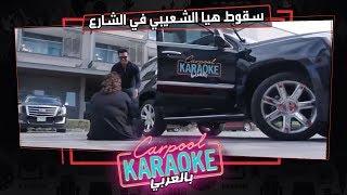 بالعربي Carpool Karaoke | شاهد سقوط هيا الشعيبي في الشارع في كاربول بالعربي - الحلقة 8