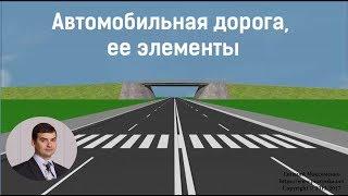 Автомобильная дорога, ее элементы