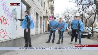 В Волгограде молодежь борется с рекламой наркотиков баллончиками с краской(, 2015-03-25T16:38:09.000Z)