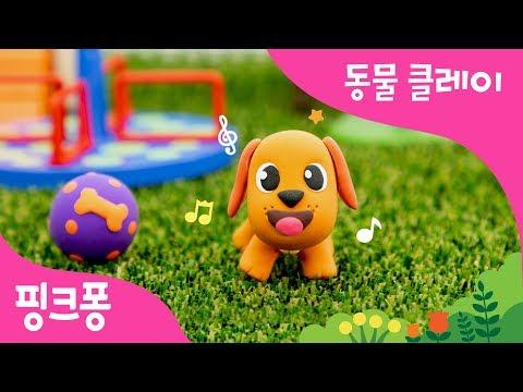 클레이로 강아지 만들기 | 클레이로 귀여운 강아지 완성! |  내 동물 친구 | 동물 동요 | 핑크퐁 클레이 | 핑크퐁! 인기동요