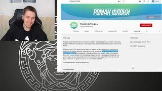ПАРАНОИК оценивает канал РОМАН ФЛОКИ