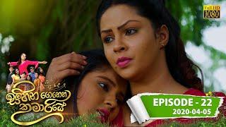 Sihina Genena Kumariye | Episode 22 | 2020- 04- 05 Thumbnail