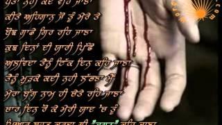 Mitran kol teri yaad payi by debi makhsoospuri