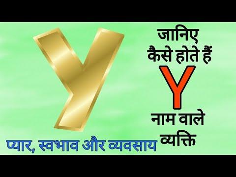 जानिए Y नाम वाले व्यक्ति का स्वभाव | Nature of the person name starts with Y letter.. in Hindi