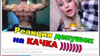 Реакция девушек на качка в Чатрулетке [Осторожно мат!] )))))