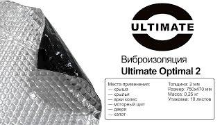 Ultimate Optimal 2 — виброизоляция — видео обзор 130.com.ua