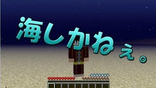 【実況】 この世界、海しかないようです。 【Minecraft】 壱