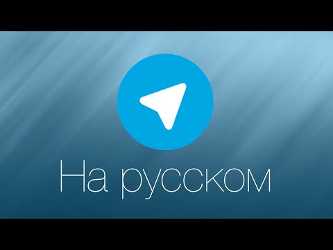 Как включить русский язык в Telegram