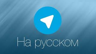 Как включить русский язык в Telegram(В этом видео рассмотрим самый простой способ сделать интерфейс мессенджера Telegram русским., 2015-07-03T09:49:49.000Z)