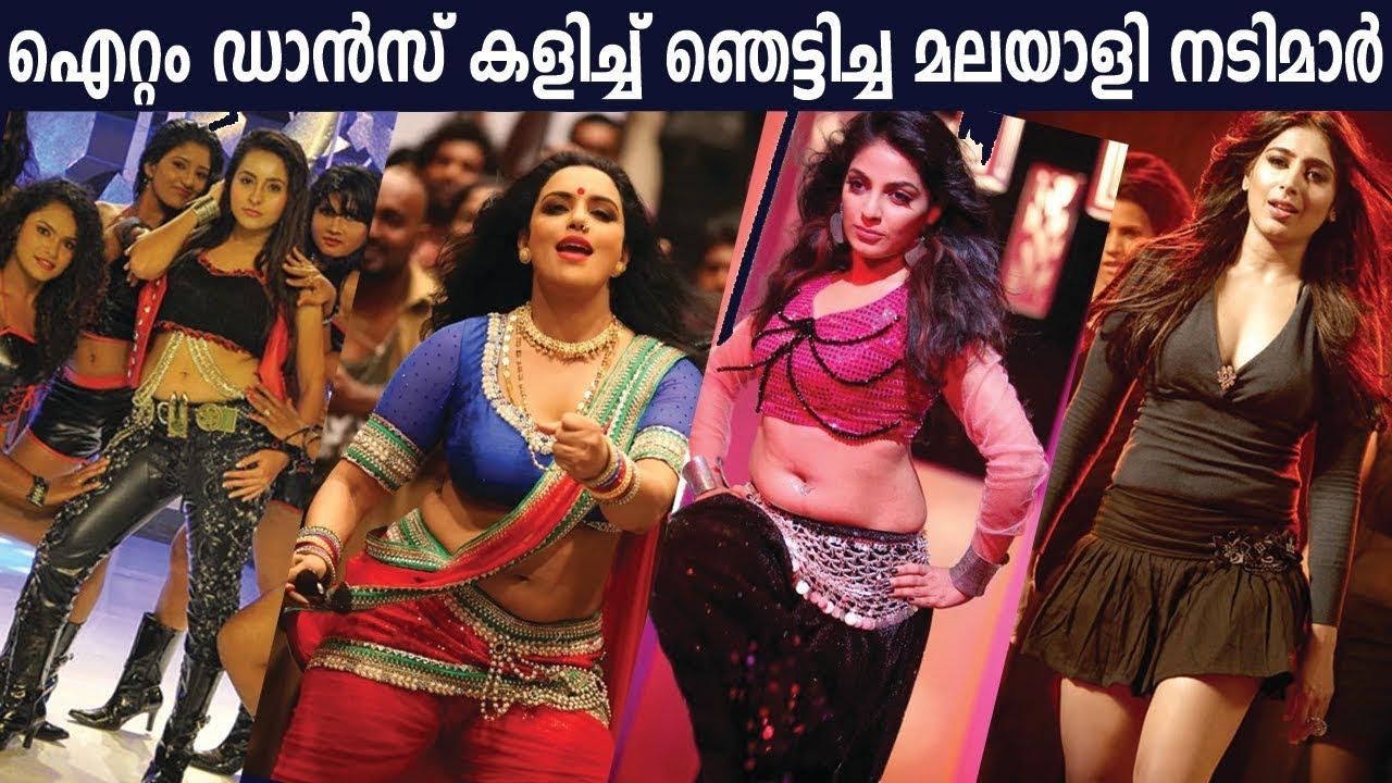 Download Malayalam Actresses Who Perform Item Dance in Films  നായികമാരായിരുന്നവർ വരെ ഐറ്റം ഡാൻസ് തുടങ്ങി