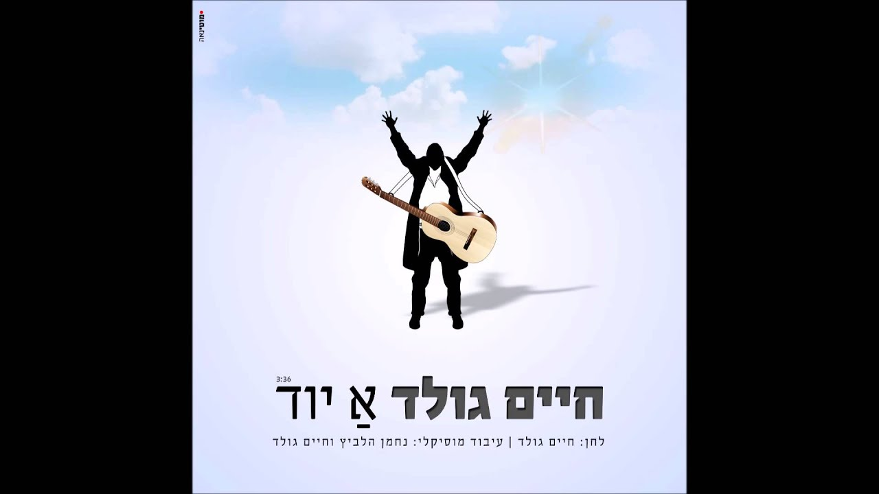 חיים גולד - א יוד - Chaim Gold - A Jew