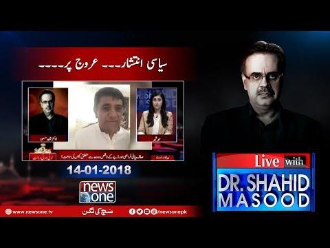 Live With Dr.Shahid Masood - 14-January-2018 - News One