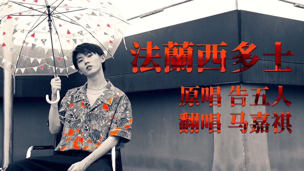 【TNT时代少年团 马嘉祺】《法兰西多士》翻唱:马嘉祺 TNT训练集【Ma JiaQi】