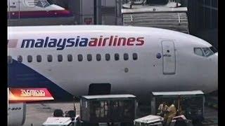 კუალა ლუმპური პეკინის რეისის იდუმალებით მოცული საქმით სად გაქრა ბორტი MH370 პანორამა