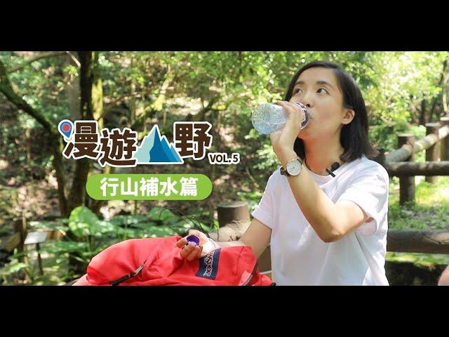 【漫遊山野】行山補水篇︰飲水都有「特別技巧」