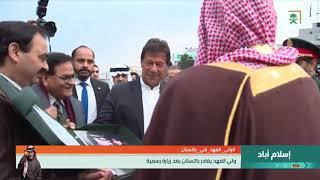 سمو #ولي_العهد يغادر #باكستان بعد زيارة رسمية.