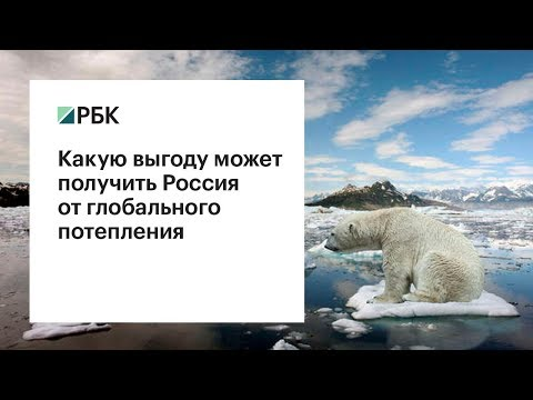 Какую выгоду может получить Россия от глобального потепления