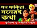 Download Mon fakira moner kotha - Tulika & Gangadhar MP3 song and Music Video