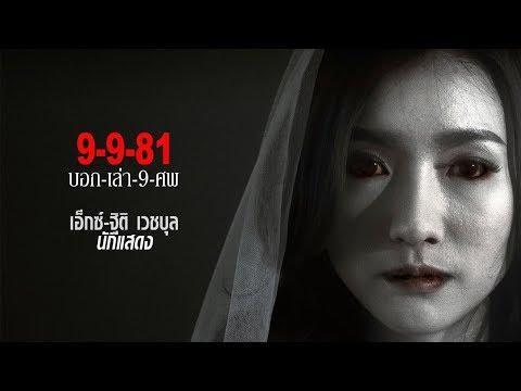 9 9 81 2012 Actor ฐิติ เวชบุล