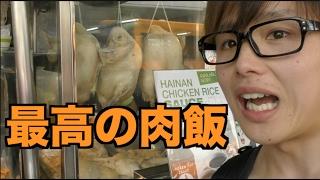 150円で食える新食感の肉料理が凄い!!