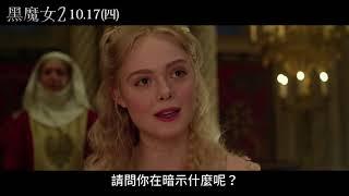 《黑魔女2》幕後花絮_黑魔女唯一代言人 10月17日(四) 童話不再