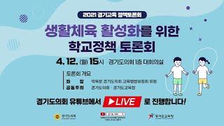 2021년 경기도 정책토론대축제 - 생활체육 활성화를 위한 학교정책 토론회