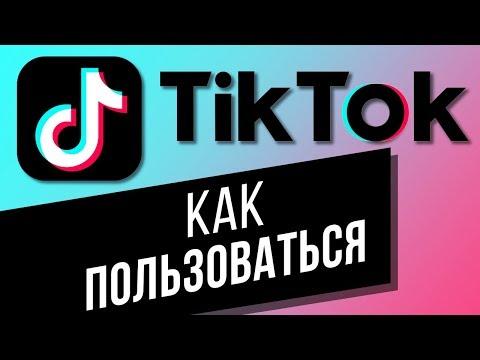 Как пользоваться приложением TikTok? Пошаговая инструкция для новичков
