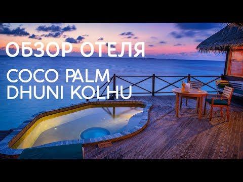 Coco Palm Dhuni Kolhu 5* Мальдивы. Обзор отеля