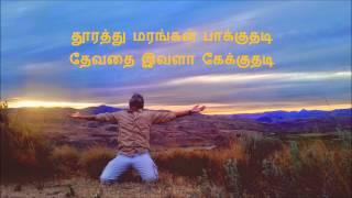 Aanandha Yaazhai- Lyrics in Tamil