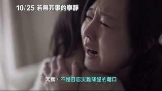 《若無其事的寧靜》 鹿特丹影展版正式預告 10/25 不容忽視! 三津谷葉子 動画 30