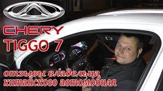 Chery Tiggo 7 КОМПЛЕКТАЦИЯ LUXURY,ОТЗЫВЫ ВЛАДЕЛЬЦА КИТАЙСКОГО АВТОМОБИЛЯ!!!