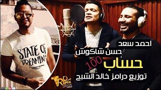 جديد حسن شاكوش / احمد سعد اغنية 100 حساب... النسخة الاصلية 2020 توزيع خالد الشبح