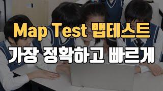 [맵테스트준비] 국제학교 입학시험 맵테스트