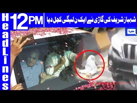 Shahbaz Sharif Car