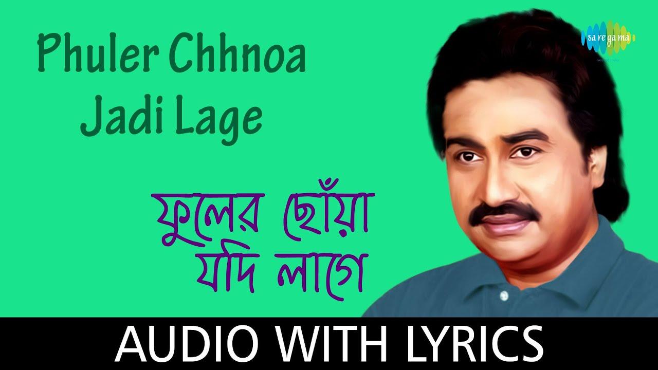 Phuler Chhnoa Jadi Lage with lyrics | Kumar Sanu | Arup-Pranay | Pulak Banerjee