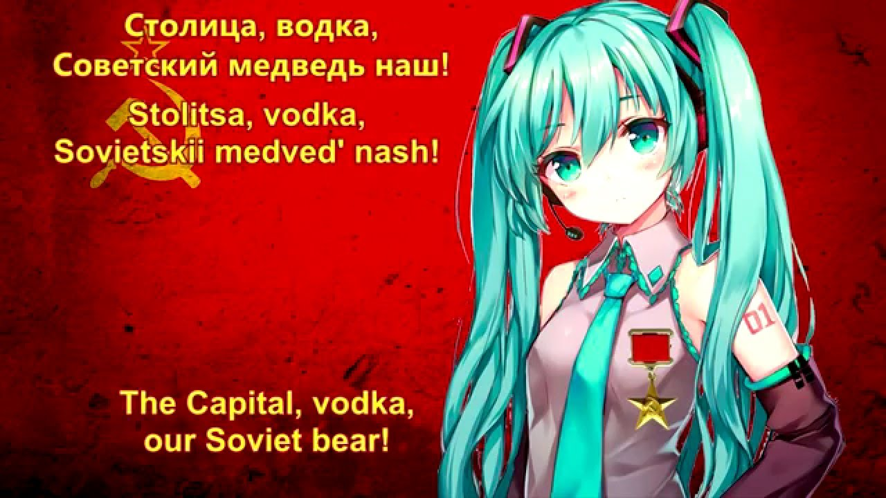 Miku Hatsune - Soviet March (Red Alert 3 Cover) Eng/Rus sub - YouTube