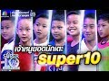 7                          Super10                                                                                                                                 SUPER 10