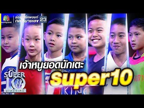 รวมพลัง 7 แข้งจิ๋ว Super10 พิชิตฝัน ลัดฟ้า ชมแมตช์ระดับโลก  ซูเปอร์เท็น  SUPER 10