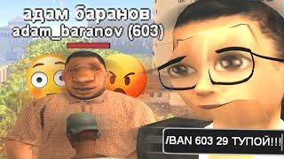 САМЫЙ ТУПОЙ ЧИТЕР В GTA SAMP