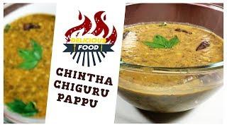 How To Make Tender Tamarind Leaves Dal | Chintachiguru Pappu|Delicious food