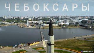 ЧЕБОКСАРЫ • РОССИЯ. Путеводитель