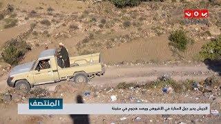 الجيش يحرر جبل المنارة في الأقروض ويصد هجوم في مقبنة