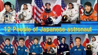 宇宙飛行士!日本人12人